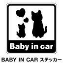 ベビーインカー ベイビーインカー ステッカー シール おしゃれ 北欧 Baby in car 車 赤ちゃんが乗っています 赤ちゃん 車ステッカー キャラクター 子供 ベイビー ベビー 猫 ねこ くろ 黒色 防水 セーフティー 大きい