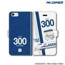 【受注商品】JR西日本 東海道・山陽新幹線 300系スマホケース iPhone7 iPhone6s