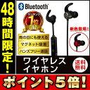 Bluetooth イヤホン ワイヤレスイヤホン 高音質 重...