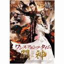 ワンス・アポン・ア・タイム 闘神 DVD MPF-13075 DVD[▲][AB]
