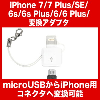 iPhone6s iPhone6 iPhone6 加上加 iPhone5 ipod 觸摸 (第五代) ipod nano (第七代) ipad (第四代) ipad 迷你相容閃電轉換配接器 microUSB 閃電閃電連接器電纜充電插座充電配接器 5 介面進入你的充電器