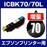 エプソンプリンター用 ICBK70/70L ブラック【増量】【互換インクカートリッジ】【ICチップ有り】 IC70L-BK【インキ】 インク・カートリッジ プリンターインク インク
