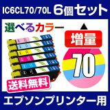 エプソンプリンター用 IC6CL70/70L 6色セット 【増量】【互換インクカートリッジ】【ICチップ有り】 IC70L-6CL-SET【インキ】 インク・カートリッジ プリンタ