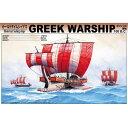 【アオシマ】ギリシャの軍船 模型 プラモデル 船舶 ミリタリー[▲][ホ][F]