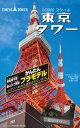 【童友社】かんたんプラモデル 東京タワー[▲][ホ][F]