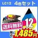 ブラザー インク LC12-4PK 4色セット【互換インクカートリッジ】brother LC12-4PK-SET【インキ】 インク・カートリッジ 純正 純正インク から乗り換え多数
