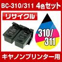 キヤノン BC311-310 4色セット【リサイクルインクカートリッジ】【残量表示機能有】Canon bc-310 bc-311【送料無料】…