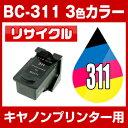 ショッピングPIXUS \全品ポイント5倍★48時間限定/キヤノン BC311 3色カラー【リサイクルインクカートリッジ】【残量表示機能有】【送料無料】311 インク 3色 ip2700 インク bc311 canon ip2700 プリンター インク canon mp493 インク canon pixus mp493 インク 互換インク