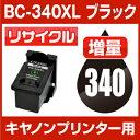 キヤノン BC-340XL ブラック【リサイクルインク】【残量表示機能なし】キャノン インク 340xl bc-340 bc-340xl canon mg3230 canon mg3530 インク 送
