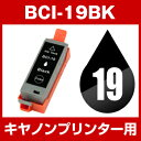 ショッピングPIXUS キヤノン BCI-19BK ブラック【互換インクカートリッジ】Canon BCI-19BK【あす楽対応】【インキ】 インク・カートリッジ