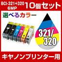 ショッピングPIXUS キヤノン BCI-321+320/6MP 10個セット キャノン インク(選べるカラー)【互換インクカートリッジ】【ICチップ有(残量表示機能付)】Canon BCI-320-6MP-SET-10【インキ】 インク・カートリッジ インクカートリッジ32