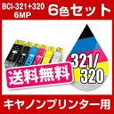 キヤノン BCI-321+320 6色セット キャノン インク【互換インクカートリッジ】【ICチップ有(残量表示機能付)】Canon BCI-32021-6CL-SET【あす楽対応】【インキ】 インク・カートリッジ321 320