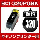 ショッピングPIXUS キヤノン BCI-320PGBK ブラック 【顔料インク】【互換インクカートリッジ】【ICチップ有(残量表示機能付)】Canon BCI-320PGBK【あす楽対応】【インキ】 インク・カートリッジキャノン 純正 顔料