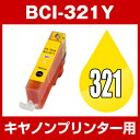 キヤノン BCI-321Y イエロー 【互換インクカートリッジ】【ICチップ有(残量表示機能付)】Canon BCI-321-Y【あす楽対応】【インキ】 インク・カートリッジキャノン インク 純正