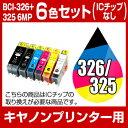 キャノン キヤノン BCI-326+325/6MP マルチパック【互換インクカートリッジ】【ICチップなし(ICチップ要取付)】Canon 純正インク 純正 から乗り換え多数【あす楽対応】【インキ】 インク カートリッジ インクカートリッジ326 325 6色