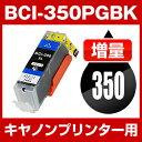 Bci-350-pgbk