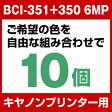 キヤノン BCI-351+350/6MP 10個セット(選べるカラー)【増量】【互換インクカートリッジ】【ICチップ有(残量表示機能付)】キャノン インク Canon BCI-I351XL-GY-SET-10【インキ】 インク・カートリッジ キャノンインク