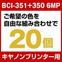 キヤノン BCI-351+350/6MP 20個セット(選べるカラー)【増量】キャノン インク【互換インクカートリッジ】【ICチップ有(残量表示機能付)】Canon BCI-I351XL-GY-SET-20【インキ】bci-351xl インク・カートリッジ キヤノンインク mg7530 インク