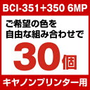 ショッピングPIXUS \全品ポイント5倍★48時間限定/キヤノン BCI-351+350/6MP 30個セット(選べるカラー)【増量】【互換インクカートリッジ】【ICチップ有(残量表示機能付)】Canon BCI-I351XL-GY-SET-30bci-351xl bci-351+350/6mp canon pixus mg7530 mg6330 イ