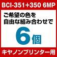 キヤノン BCI-351+350/6MP 6個セット(選べるカラー)【増量】【互換インクカートリッジ】【ICチップ有(残量表示機能付)】Canon BCI-I351XL-GY-SET-6【インキ】 インク・カートリッジ