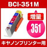 ����Υ� BCI-351M �ޥ��� �����̡ۡڸߴ��������ȥ�å��ۡ�IC���å�ͭ(����ɽ����ǽ��)��Canon BCI-I351XL-M�ڥ��� ���������ȥ�å�