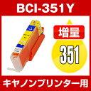 Bci-351-y