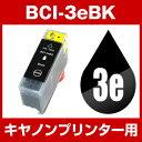 ショッピングPIXUS キヤノン BCI-3eBK ブラック 【互換インクカートリッジ】【ICチップなし】Canon BCI-3E-BK【あす楽対応】【インキ】 インク・カートリッジ キャノン 純正 純正インク から乗り換え多数 印刷 2014