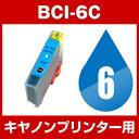 キヤノン BCI-6C シアン 【互換インクカートリッジ】【...
