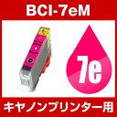 キヤノン BCI-7eM マゼンタ 【互換インクカートリッジ】【ICチップ有(残量表示機能付)】Canon BCI-7E-M【あす楽対応】【インキ】 インク カートリッジキャノン インク 純正 純正インク から乗