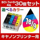 ショッピングPIXUS キヤノン BCI-7E+9/4MP 30個セット(選べるカラー)【互換インクカートリッジ】【ICチップ有(残量表示機能付)】Canon BCI-7E9-4MP-SET-30【インキ】 インク・カートリッジ