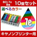 キヤノン BCI-8CL7...
