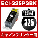 キヤノン BCI-325PGBK ブラック【顔料インク】【互...