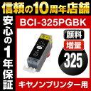Bci-i325-pgbk