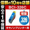 Bci-i326-c