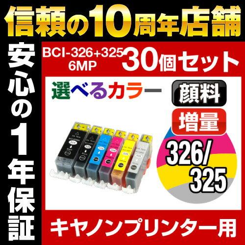 キヤノン BCI-326+325/6MP 30個セット(選べるカラー)【互換インクカートリッジ】【ICチップ有(残量表示機能付)】Canon BCI-I326-GY-SET-30【インキ】 インク・カートリッジ キャノン Canon キヤノン プリンター インク カートリッジ暑い