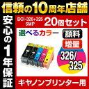 Bci-i326-set-20