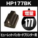 ヒューレット・パッカード HP177XL ブラック 【増量】【互換インクカートリッジ】【ICチップ有(残量表示機能付)】HP HP177-XLBK【メール便不可】【あす楽対応】【インキ】 インク・カー
