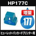 ヒューレット・パッカード HP177XL シアン 【増量】【互換インクカートリッジ】【ICチップ有(残量表示機能付)】HP HP177-XLC【メール便不可】【あす楽対応】【インキ】 インク・カートリ