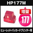 ヒューレット・パッカード HP177XL マゼンタ 【増量】【互換インクカートリッジ】【ICチップ有(残量表示機能付)】HP HP177-XLM【メール便不可】【あす楽対応】【インキ】 インク・カート