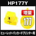 ヒューレット・パッカード HP177XL イエロー 【増量】【互換インクカートリッジ】【ICチップ有(残量表示機能付)】HP HP177-XLY【メール便不可】【あす楽対応】【インキ】 インク・カート