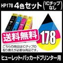 ヒューレット・パッカード HP178XL 4色 セット 【増量】【互換インクカートリッジ】【ICチップなし(ICチップ要取付)】HP HP178 XL-4CL-SET【メール便可】【インキ】 インク・