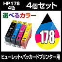 ヒューレット・パッカード HP178XL(4色) 4個セット(選べるカラー)(増量)hp インク【互換インクカートリッジ】【ICチップ有(残量表示機能付)】HP HP178-XL4CL-SET-4 h