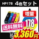 ヒューレット・パッカード HP178XL 4色セット 【増量】【送料無料】【互換インクカートリッジ】【ICチップ有(残量表示機能付)】hp インク HP HP1...