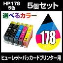 Hp178i-xl5cl-set-5