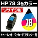 Hp78-clr
