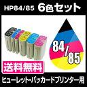 ヒューレット・パッカード HP 84-85 6色セット【互換インクカートリッジ】 【ICチップ有】 HP【メール便不可】