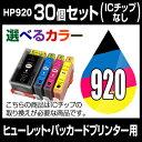 ヒューレット・パッカード HP920XL 30個セット(選べるカラー)【互換インクカートリッジ】【ICチップなし(ICチップ要取付)】HP HP920-XL4C...