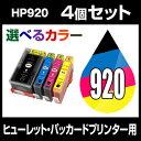 ヒューレット・パッカード HP920XL 4個セット(選べるカラー)【互換インクカートリッジ】【ICチップ有(残量表示機能付)】HP HP920-XL4CL-SET-4【メール便不可】【RCP】