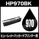 Hp970-xlbk