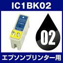 エプソンプリンター用 IC1BK02 ブラック【互換インクカートリッジ】IC02-1BK【あす楽対応】【インキ】 インク カートリッジ インクカートリッジ